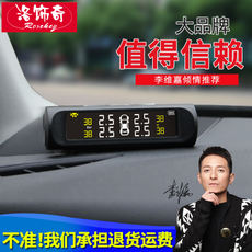 Tire pressure monitor built-in external car universal wireless solar tire detection monitor high-precision sensing