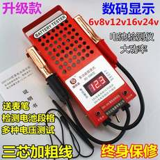 Electric vehicle battery capacity meter car battery detection capacity meter 12v16v24v discharge meter measurement