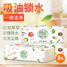 Plant protection kitchen paper absorbent oil wipes wipe paper special paper extraction kitchen toilet paper affordable