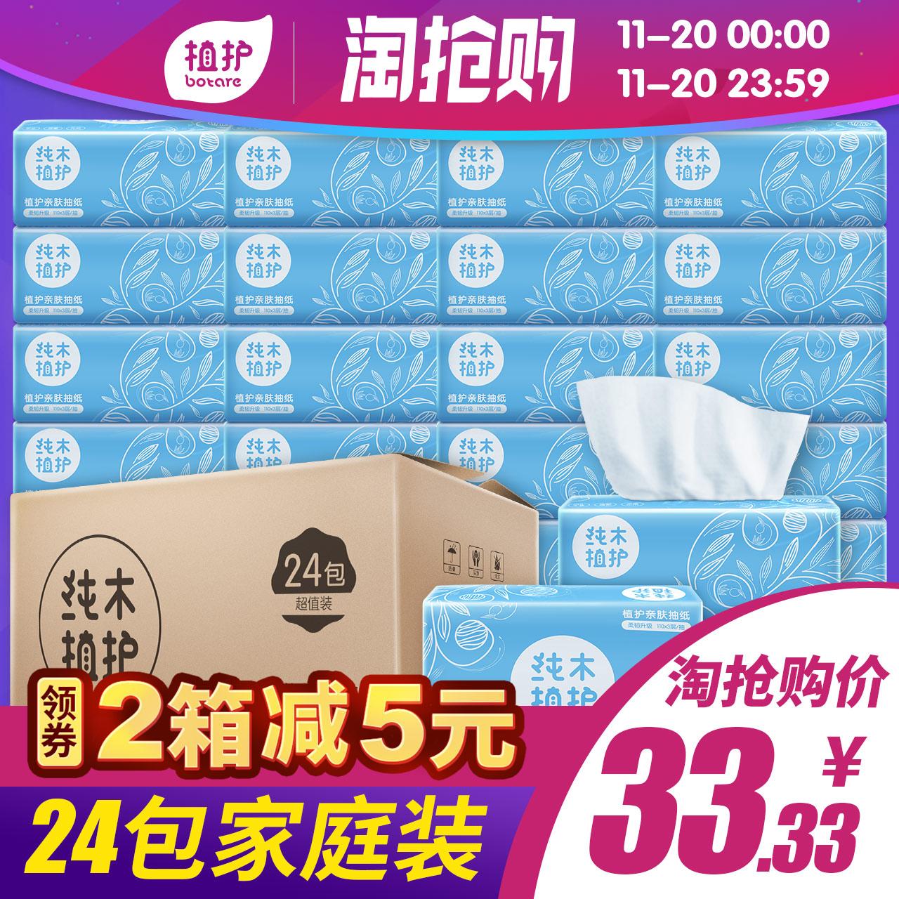 植护原木抽纸24包餐巾纸抽纸批发纸巾整箱家庭装卫生纸家用面巾纸