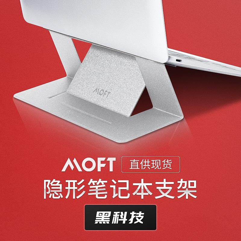 MOFT笔记本支架苹果MacBook桌面增高电脑Mac笔电可折叠底座Air隐形Pro便携式13超薄粘贴15垫高12寸垫MOST托架