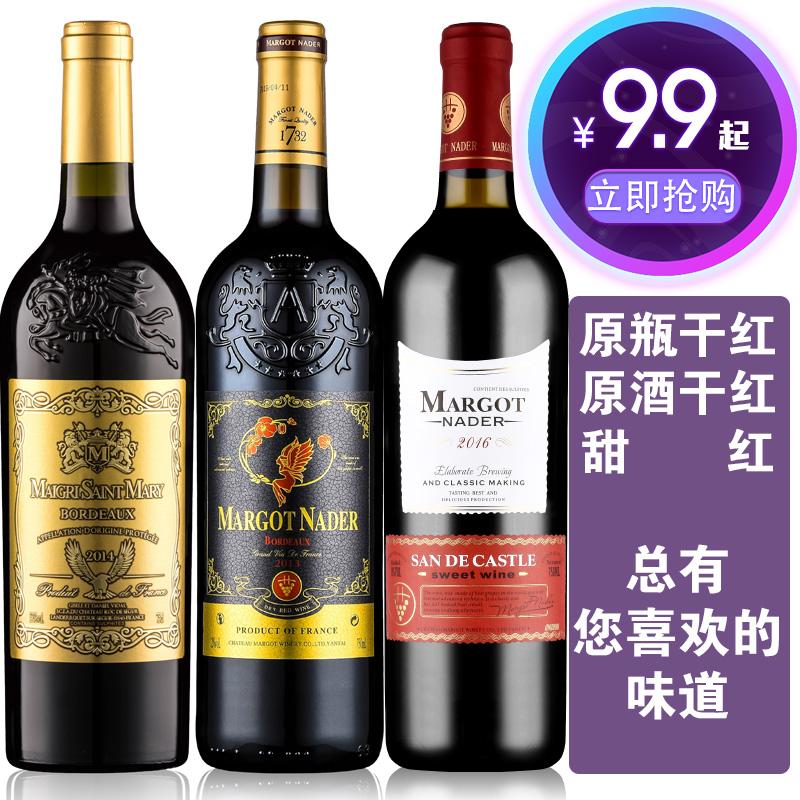 限量试饮原酒进口红酒750ml干红甜红葡萄酒甜型果酒干型正品