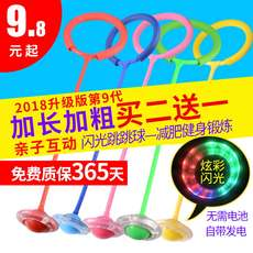Jump ball children's toy elastic flashing ball adult rotation jump ring fitness weight loss single leg swinging ball