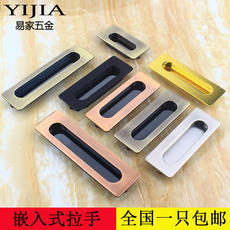 Slotted invisible embedded drawer dark handle zinc alloy sliding door hidden embedded hidden concealed sliding door handle