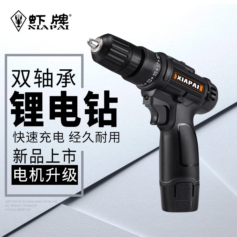 虾牌12V锂电钻充电式手枪手钻多功能家用电动螺丝刀工具小手电转