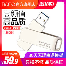 Banq VIP U disk 128g laser custom lettering USB flash drive USB3.0 high speed personality creative metal 128gu disk upan computer car dual-use u disk large capacity mobile U disk 128gb