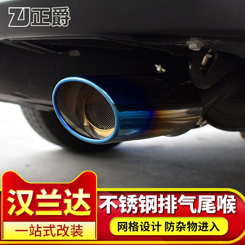 2018-17-15款汉兰达尾喉新汉兰达改装饰排气管消音器烤蓝尾喉配件