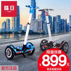 踏日平衡车双轮 儿童两轮成人电动代步车智能体感带扶杆平衡车