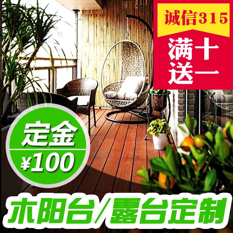 新视窗 阳台露台花园景观设计制作施工 防腐木碳化木花园木定制