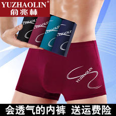 Yu Zhaolin men's underwear men's modal boxer men's cotton youth pants breathable ice silk four corner shorts