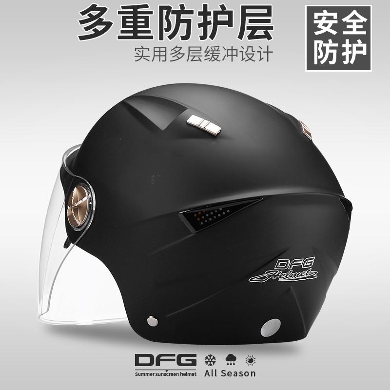 DFG电动电瓶摩托车头盔男女士通用夏季防晒轻便式防紫外线安全帽