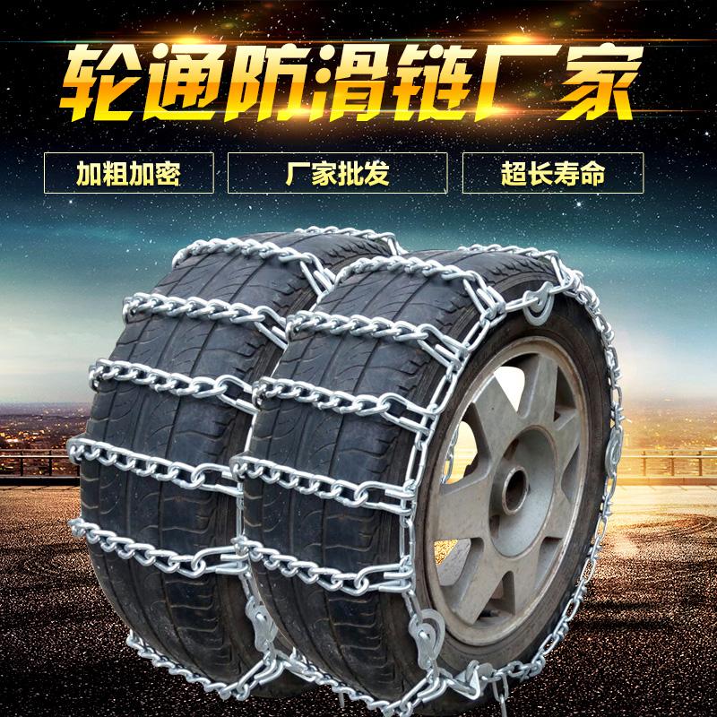 汽车防滑链越野车轿车面包车皮卡车suv轮胎防滑链条加粗加密包邮
