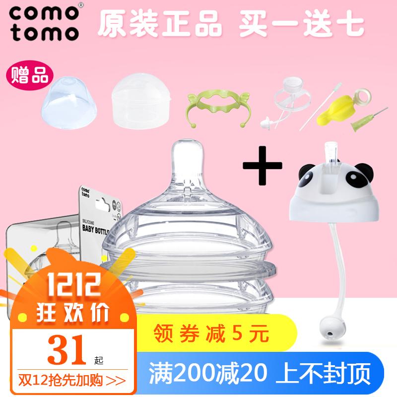 原装进口韩国comotomo奶瓶硅胶奶嘴 可么多么奶嘴配件1/2/3滴Y型
