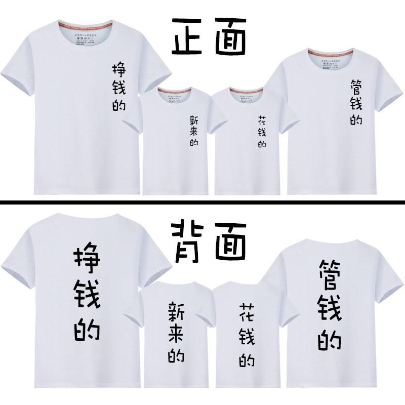 2018新款春装亲子装夏装一家四口全家装短袖t恤挣钱管钱花钱的潮