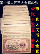 The first set of RMB full set of 60 sheets, a large version of the coin, a full set of touches, banknotes, collections, brochures