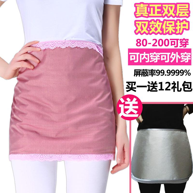 防辐射孕妇装肚兜围裙秋冬款内穿上衣正品四季怀孕衣防护辐福射服