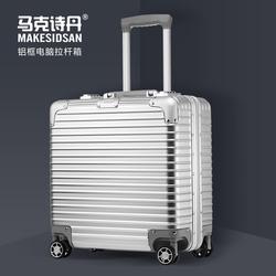 马克诗丹18寸行李箱登机箱包商务铝框拉杆箱男女密码17旅行硬箱