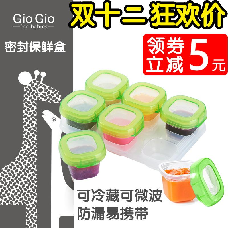 美国GioGio婴儿辅食盒冷冻盒保鲜盒非玻璃硅胶外出宝宝零食储存盒