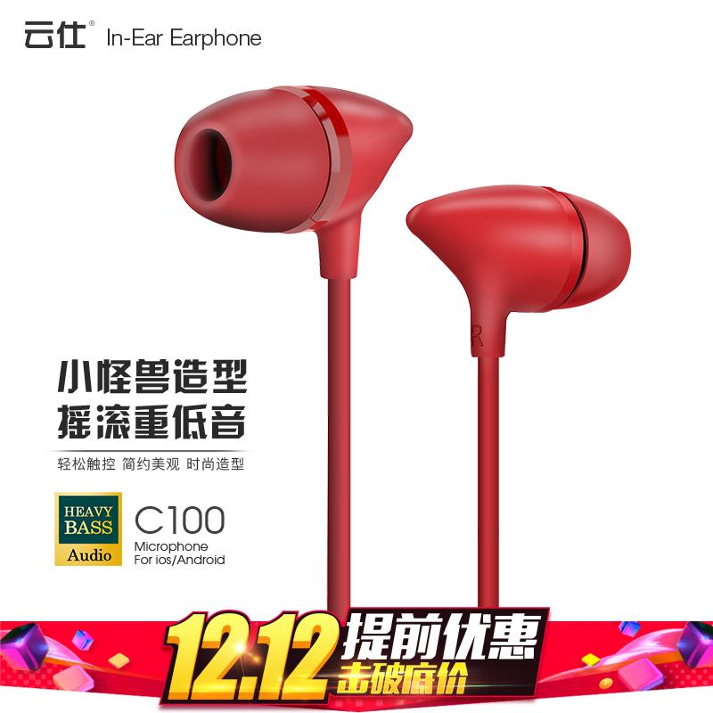 魅族oppo华为vivo云仕 C100耳机入耳式耳塞小米苹果安卓手机通用