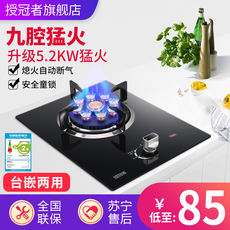 Gas stove gas stove single stove liquefied gas natural gas stove desktop embedded household stove fierce home