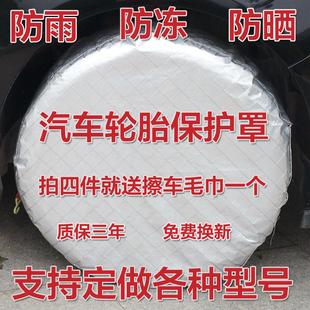 定做汽车轮胎防晒保护套罩备胎套防尘防护罩防雨防狗尿防老化施工