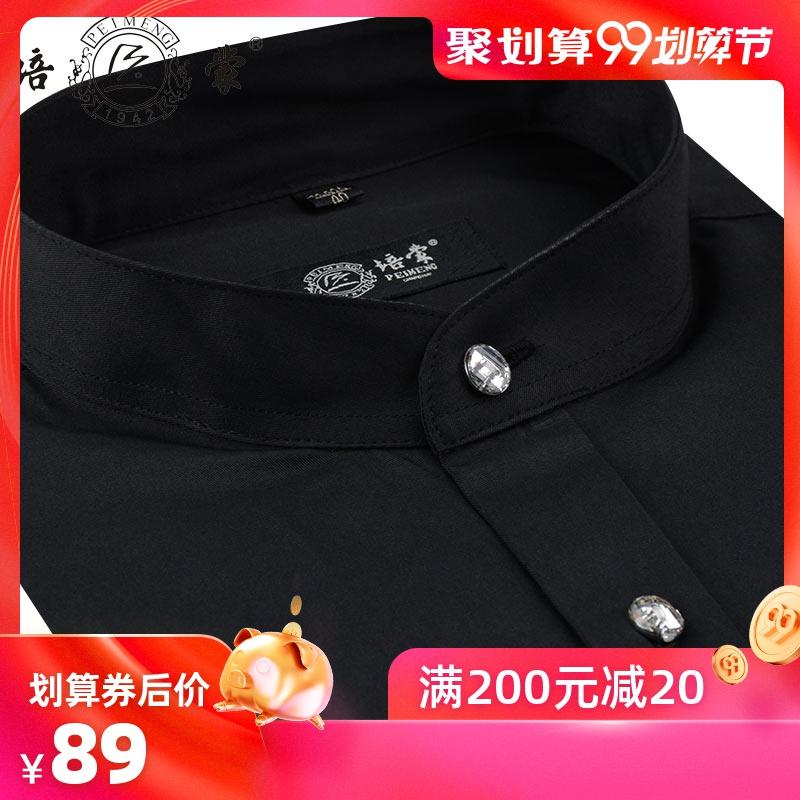 培蒙衬衫男士长袖纯黑色立领圆领中华领商务休闲春秋季男式衬衣潮