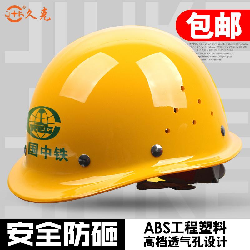 夏季高强度ABS工程安全帽工地施工领导劳保安全头盔透气