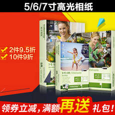 5 inch 6 inch 7 inch 8 inch high-definition photo paper 240g g 4R color inkjet RC photo paper printing A4 photo paper wholesale