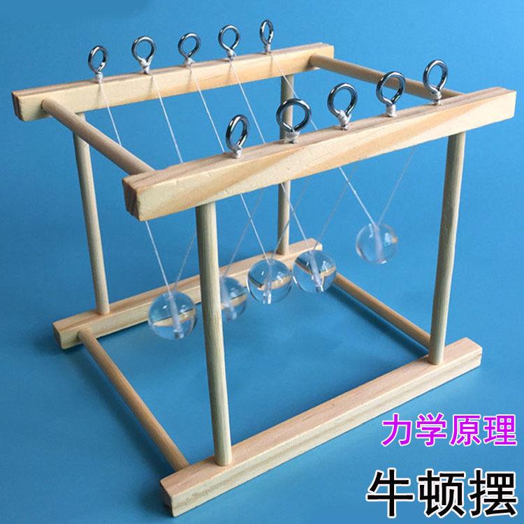 牛顿摆diy材料包 小学生科技小制作科学实验玩具五球碰摆学校比赛
