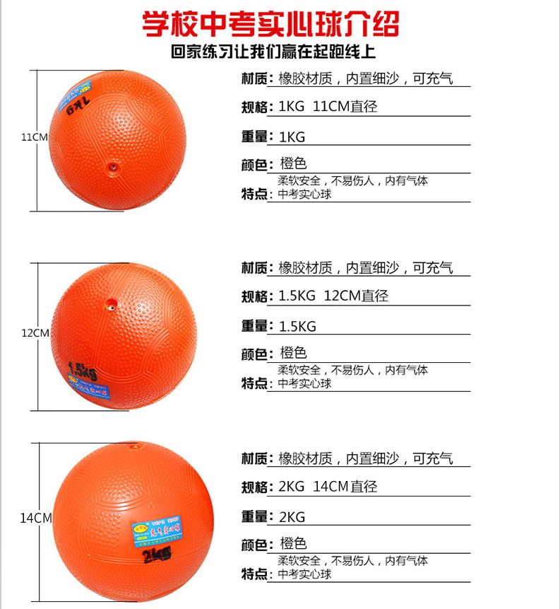 充气实心球2KG中小学生中考专用训练体育比赛2公斤橡胶健身球1KG
