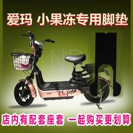 爱玛小果冻脚垫骑迹150a-25电动车脚踏垫TDT621Z电瓶车脚踏皮座套