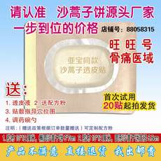 Yabao Shajiao Transdermal Sticker Special Sticker Yabao Elliptical Transdermal Patch Liquid Breathable Cold Applicator Hypoallergenic