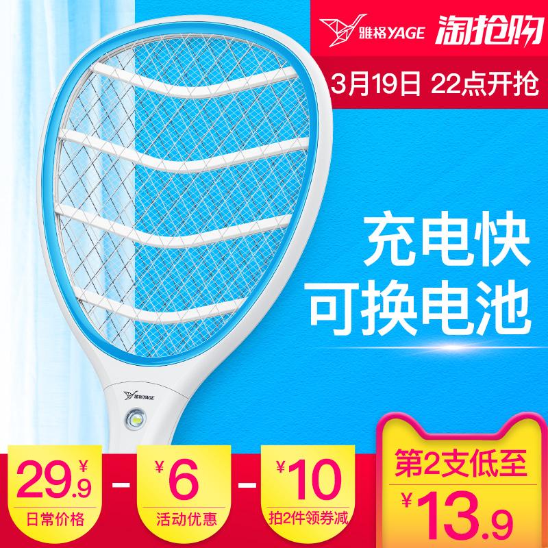 雅格电蚊拍充电式家用强力灭蚊多功能电池可换LED灯电苍蝇打蚊子