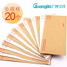 Guangbo 80g yellow kraft paper post office standard envelope white mail office information salary bag 20 / package