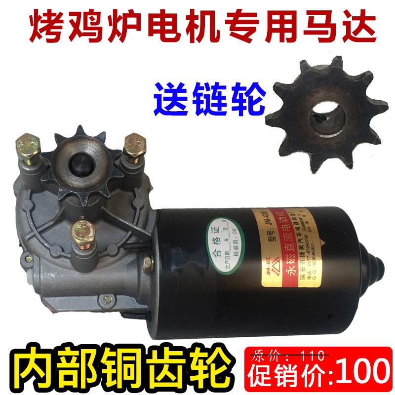 12v 50w烧烤车电机五六排铜齿轮摇滚烤鸡炉配件专用电机马达两档