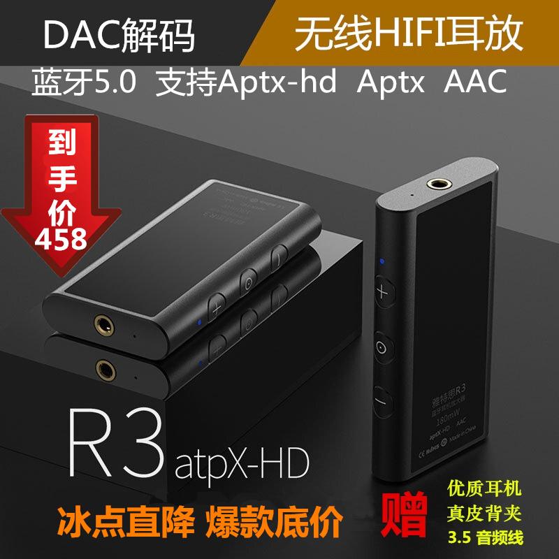雅特思R3手机便携蓝牙耳放DAC解码hifi功放发烧APTX HD耳机放大器