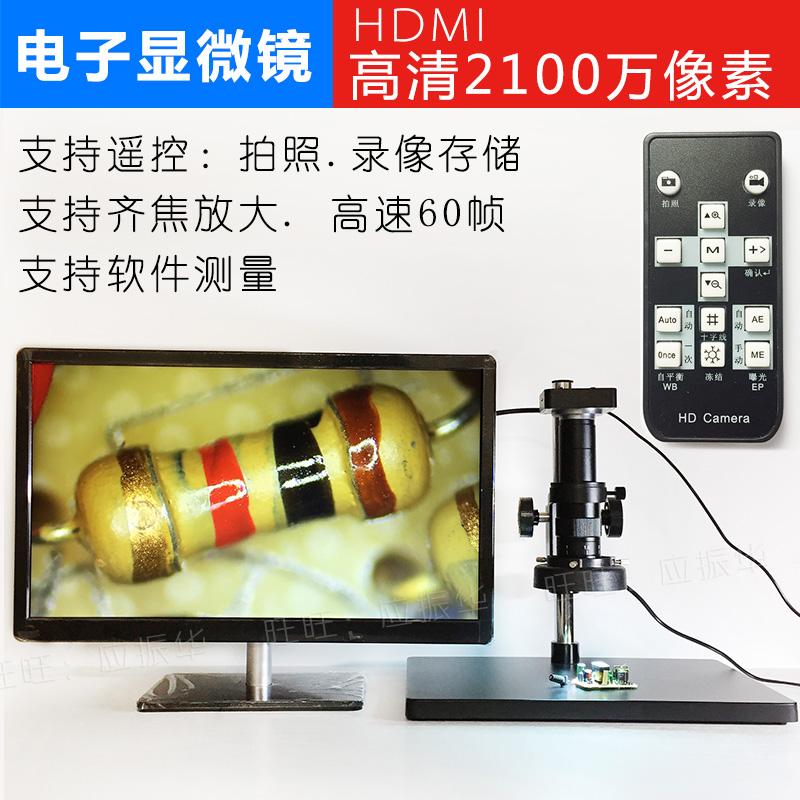 电子显微镜高清 视频放大镜 液晶屏/钟表/珠宝首饰/喷嘴检测维修