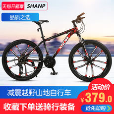 Mountain Pushan bicycle bicycle adult cross-country speed car 27-speed one-wheel road racing men and women students bicycle