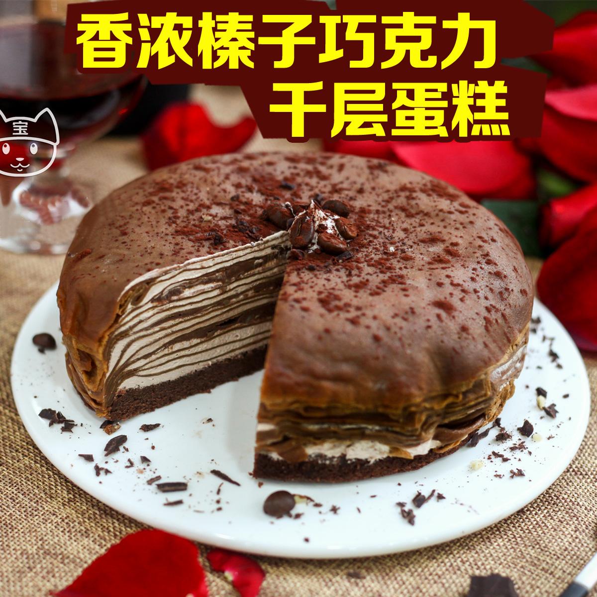 巧师傅巧克力榛子鲜奶千层蛋糕情人节礼物生日蛋糕顺丰冷链
