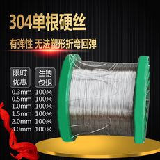 304 stainless steel hard wire single hard thin steel wire elevator loft bright rust 0.1mm0.3mm0.5