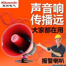120 high decibel 220V alarm horn high power alarm metal horn 30W