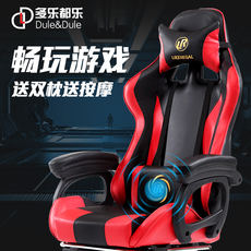 Dole Du Le computer chair home office chair lift swivel chair leisure game chair Internet cafe seat esports chair