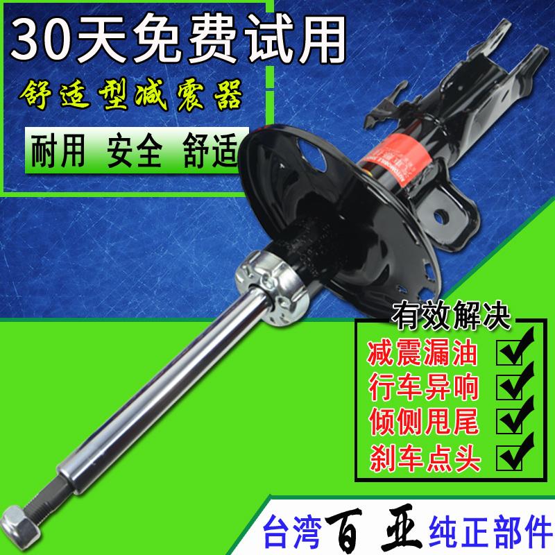 百亚专用于昌河铃木利亚纳A+/A6前后减震器避震机支柱总成配件