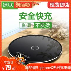 ㊣绿联iphoneX苹果XS无线充电器苹果8plus无线冲电器iPhoneXsmax三星s8小米mix2s正品手机通用8快充无线充