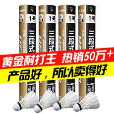 Three-stage goose feather badminton indoor and outdoor adult barreled 12 loaded children's badminton 6