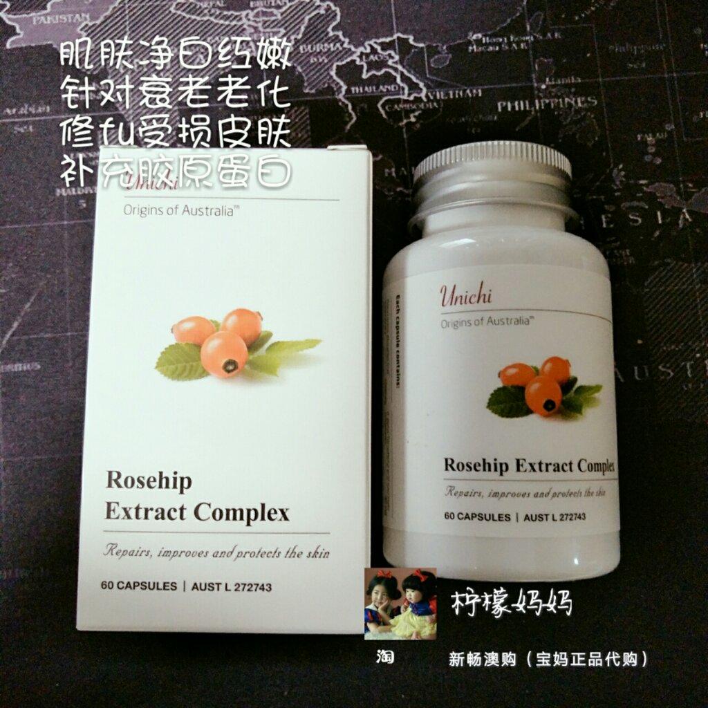 澳洲nichi玫瑰果精华胶囊美 丸提升肤色白 降低黑色素疤