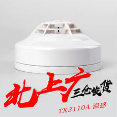 Taihe An JTW-ZDM-TX3110A type point type temperature fire detector fire code type temperature sense
