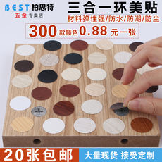A sale of furniture cabinets self-adhesive sealing stickers cover ugly cover screw hole stickers ring beauty stickers three in one stickers dust stickers