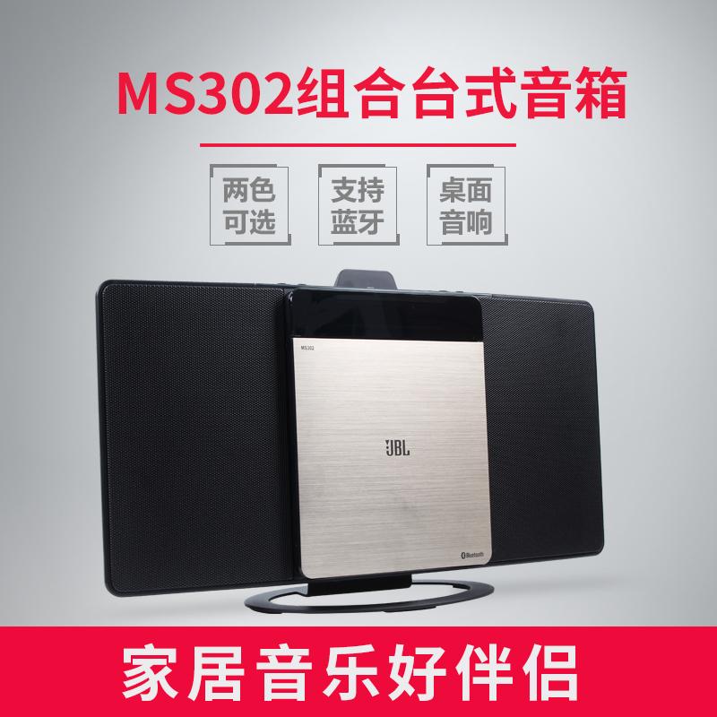 新品JBL ms302 ms312蓝牙组合台式音响 CD播放机 多媒体迷你音箱
