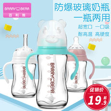 Baili bear glass bottle high temperature explosion-proof anti-flatulence wide diameter silicone straw newborn baby bottle